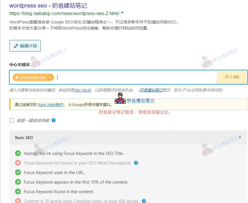 wordpress文章关键词