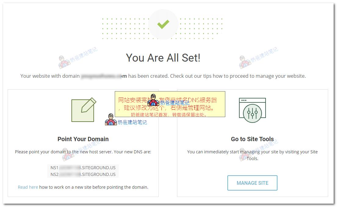 SiteGround网站安装完毕